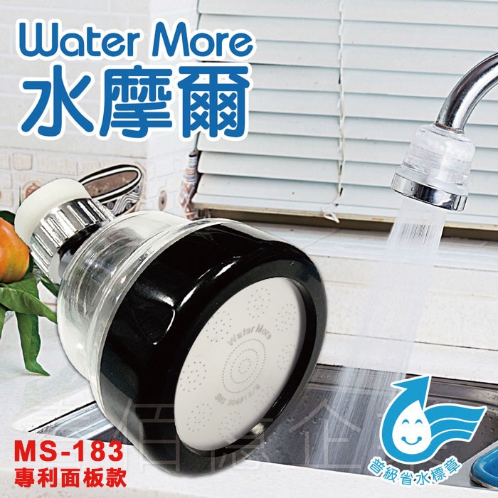 水摩爾二代沖力增強專利面板款/三段增壓省水花灑轉換器 噴灑頭 /浴室廚房360度水龍頭水流節水閥加壓器MS-183