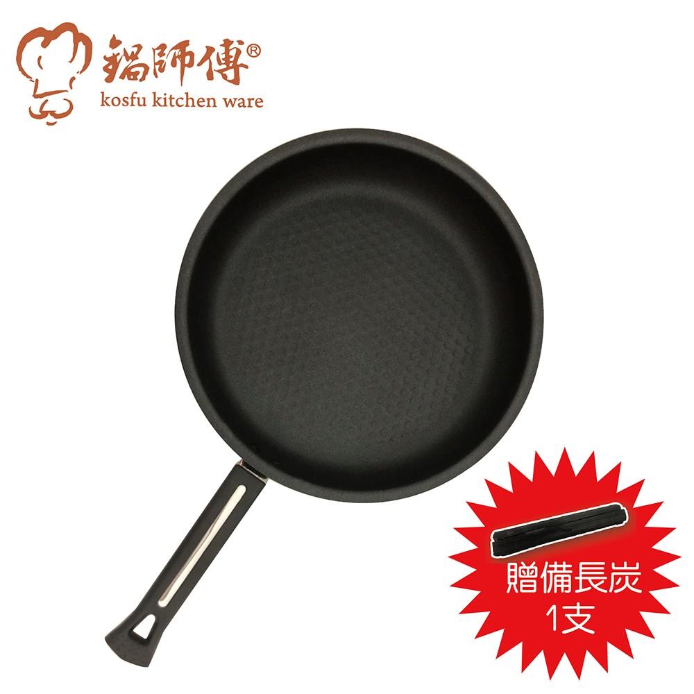 台灣製造鍋師傅 遠紅外線不沾炒鍋28cm航鈦合金不沾鍋(贈備長炭1支) 備長炭平底鍋
