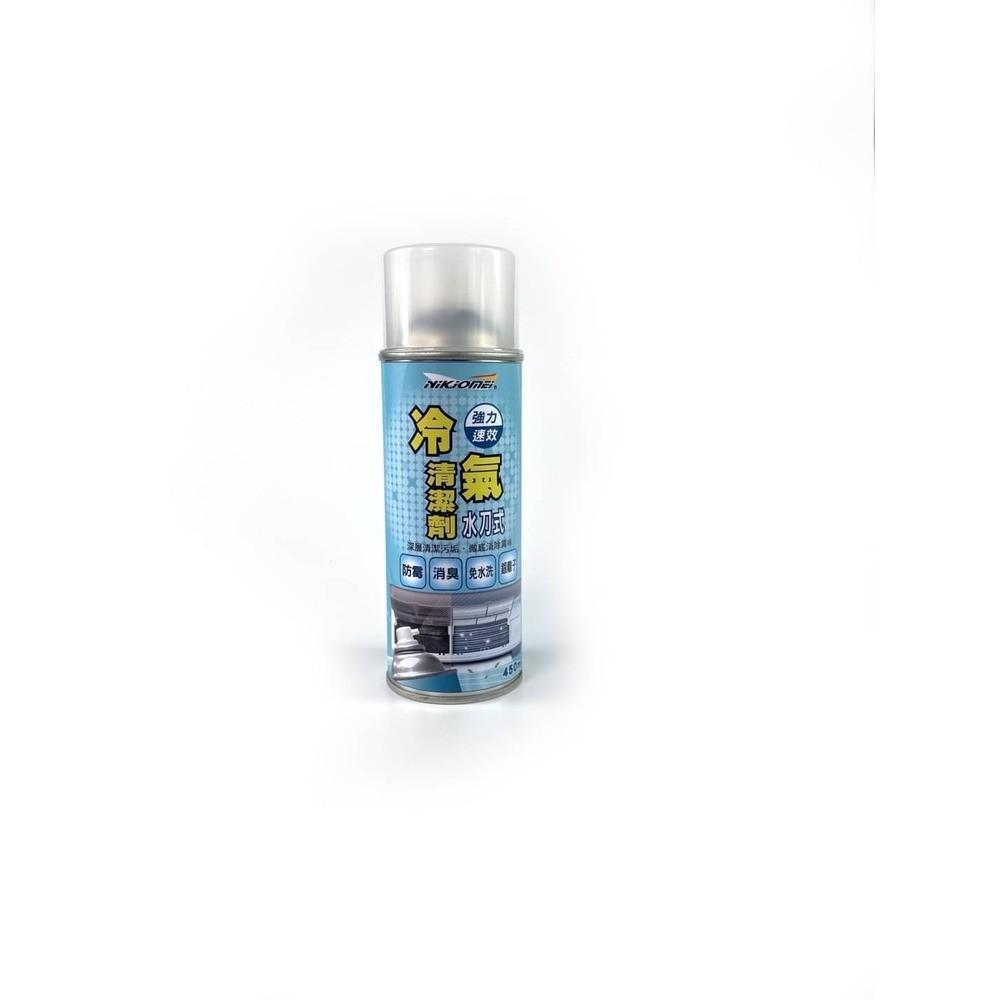 愛家捷 水刀式 銀離子 冷氣清潔劑 1入-清潔除臭去霉味 改善冷氣機冷房效率更省電