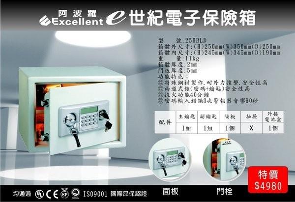阿波羅智慧型e世紀電子保險箱原廠公司貨保固 抗火功能40分鐘-250BLD