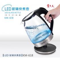 貴夫人 304不鏽鋼 玻璃快煮壺1.7L KM-618 (1台) 環型LED加熱燈 分離式底座 健康衛生安全養生壺 電煮壺 開水壺