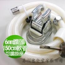 魔特萊衛浴修繕組-150cm軟管x1+可調掛座x1+開孔鑽頭6mmx1-浴室配件/衛浴配件/蓮蓬頭配件