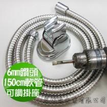 魔特萊衛浴修繕組-不鏽鋼軟管x1+可調掛座x1+開孔鑽頭6mmx1-浴室配件/衛浴配件/蓮蓬頭配件