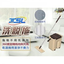 新潮流雙桶自洗脫水平板拖把 TSL-222(1桿3布) 地板清潔/拖把組/乾溼分離雙用脫水槽/360度轉向結構/塞孔式倒水設計/輕鬆使用不沾手