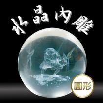 春佰億 玻璃水晶內雕工藝擺件 (圓形-1入)3D立體浮雕 禮贈品 紀念品 莊嚴佛堂擺飾 風水擺設祈福平安 觀世音 幸福美滿