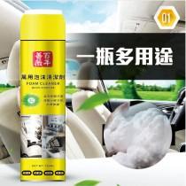 小白神器 萬用泡沫清潔劑 (1入附清潔刷頭) 泡泡清潔劑 地毯清潔 流理臺清潔劑 廚房清潔劑 車內清潔
