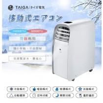 日本TAIGA大河暴風雪 行動式冷氣機 6-8坪 冷暖除濕11000BTU移動式空調冷氣(TAG-CB1053-A)遙控定時保固全省服務