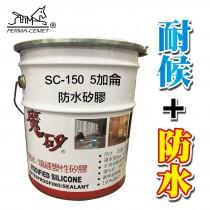 EZ-SC-150愛家捷易利修 粉刷式屋頂外牆防水矽膠漆 5加侖灰色 防水塗料 防水面漆 抗UV好施工品質認證
