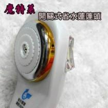《Motely魔特萊》開關式省水蓮蓬頭(1支)│衛浴設備│台灣省水│