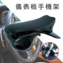 時尚星 儀表板手機架(1入) 車用平視儀表板手機架 導航支架 手機夾 汽車用手機支架 手機支架 鱷魚夾 導航固定座