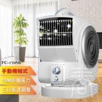 派樂嚴選 強力渦輪空氣循環扇/FC-170SB-機械式電扇 立扇 電風扇 渦輪送風機廣角吹風力強 高密度濾網 低噪音