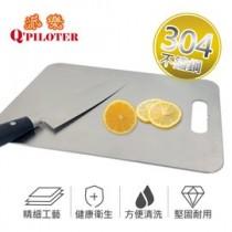 派樂304不鏽鋼抗菌砧板 不鏽鋼砧板 (加厚款) 菜板 砧板 抗菌砧板 304不鏽鋼面板