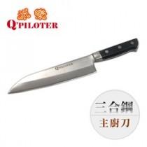 台灣製造 派樂 三合鋼主廚刀 菜刀 萬用刀 水果刀 廚房料理刀 調理刀 中式大片刀 好握省力好切