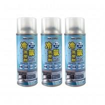 愛家捷 水刀式 銀離子 冷氣清潔劑 3入-清潔除臭去霉味 改善冷氣機冷房效率更省電