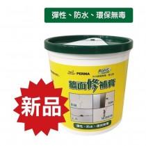 防水達人純淨家園DIY 牆面修補膏700g大容量防水壁癌修補劑1桶-彈性防霉 環保無毒無甲醛 台灣製